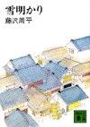 雪明かり (講談社文庫 ふ 2-1)