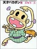 天才バカボン (4) (竹書房文庫)