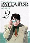 Mobile Police Patlabor (2) (Shonen Sunday Comics <wide version>) (1995) ISBN: 4091247229 [Japanese Import]
