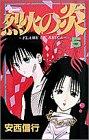 烈火の炎 (5) (少年サンデーコミックス)