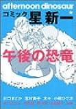コミック☆星新一午後の恐竜