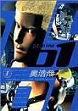 01<zero one> 1 (ヤングジャンプコミックス)