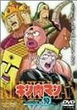 キン肉マン Vol.10 [DVD]