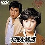 天使を誘惑 [DVD]