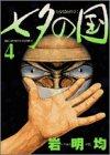 七夕の国の最新刊