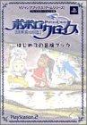 ポポロクロイス〜はじまりの冒険〜はじめての冒険ブック プレイステーション2版の商品画像