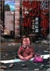 東京伝説―死に逝く街の恐い話 (竹書房文庫)