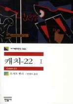 Book cover from Catch-22 (Korean Edition): 2 Volume Set. by Joseph Heller
