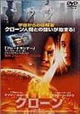 クローン [DVD]
