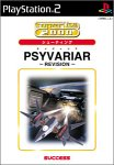 SuperLite 2000: Psyvariar Revision [Japan Import]