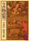 今昔物語集 (8) (講談社学術文庫 (312))
