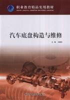 chassis construction and maintenance(Chinese Edition)