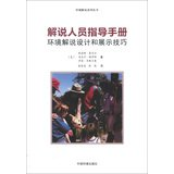 Download Environmental Interpretation series commentary guidebook : Environmental design and presentation skills commentary(Chinese Edition) PDF