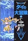 DRAGON QUEST―ダイの大冒険― 4 (集英社文庫(コミック版))