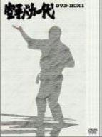 空手バカ一代 DVD-BOX 1 B000B63FUK