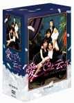 [DVD]愛してると云って DVD-BOX