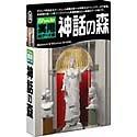 Shade 実用3Dデータ集 10 神話の森 B00005OFGE Parent