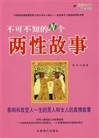 gender can not know the story of N(Chinese Edition) pdf epub