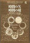 時間の矢・時間の環―地質学的時間をめぐる神話と隠喩