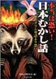 本当は恐い!日本むかし話―グリム童話より恐い! (竹書房文庫)