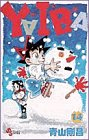 YAIBA (14) (Shonen Sunday Comics) (1991) ISBN: 4091225640 [Japanese Import]