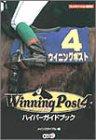 Winning Post 4 hyper hyper capture guidebook series (1999) ISBN: 4877197257 [Japanese Import]