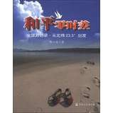 Peace zero-day : Global Dialogue 23.5 degrees north latitude. starting from(Chinese Edition)