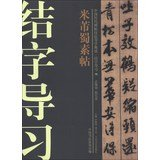 Download Chinese ancient rubbings techniques Guidance integration Junction word study guide ( 15 ) : Mi Fu's Szechwan(Chinese Edition) ebook