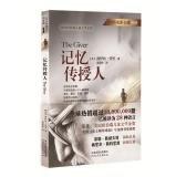Ji Yi Chuan Shou Ren ( Simplified Chinese) (Chinese Edition)