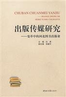 Download publication Media Studies(Chinese Edition) ebook