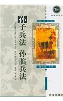 Sunzi: Sun Bin: The Art of War