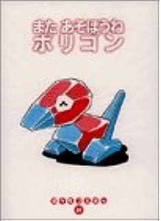 ピカチュウげんきでちゅう (ポケ...