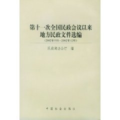 since the eleventh session of the National District Local District selected papers [Paperback](Chinese Edition) PDF