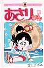 Asari Chan (No. 33 volumes) (ladybug Comics) (1990) ISBN: 4091415539 [Japanese Import]