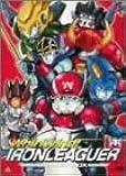 疾風!アイアンリーガー1 シルバーBOX [DVD]