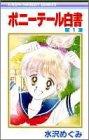 ポニーテール白書 (1) (りぼんマスコットコミックス (361))