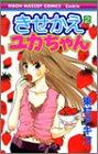きせかえユカちゃん (2) (りぼんマスコットコミックス―クッキー (1386))