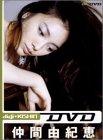 - digi+KISHIN DVD 仲間由紀恵