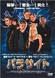 パラサイト [DVD]