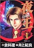夜王 (1) (ヤングジャンプ・コミックス)