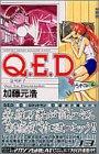 Q.E.D.証明終了 第13巻
