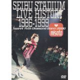 SEIBU STADIUM LIVE HISTORY 1986-1999 -sweet 15th Diamond Born 2000- DVD