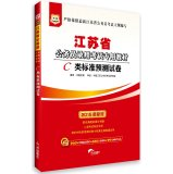 2015 Chinese map Jiangsu Province dedicated civil service recruitment examination materials: C class standard prediction papers (latest edition)(Chinese Edition) pdf