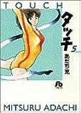 タッチ (5) (小学館文庫)