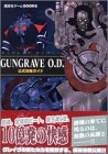 GUNGRAVE OD Official Strategy Guide (Kodansha game BOOKS)