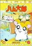 DVD とっとこハム太郎(5)