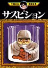 サスピション (手塚治虫漫画全集)