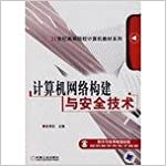 computer network construction and Safety of Machinery Industry Press.(Chinese Edition)