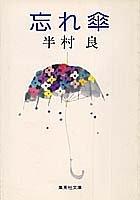 忘れ傘 (集英社文庫)