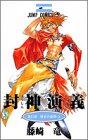 封神演義 (第21部) (ジャンプ・コミックス)